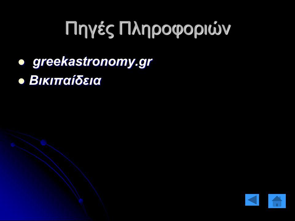 Πηγές Πληροφοριών greekastronomy.gr Βικιπαίδεια
