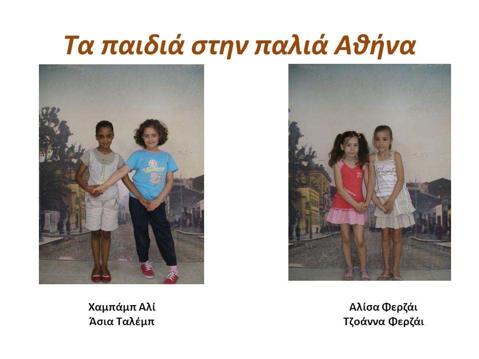 Τα παιδιά στην παλιά Αθήνα