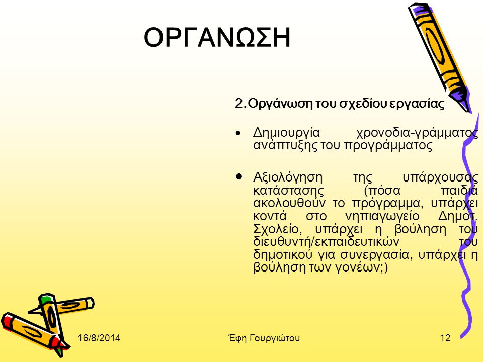 ΟΡΓΑΝΩΣΗ 2.Οργάνωση του σχεδίου εργασίας