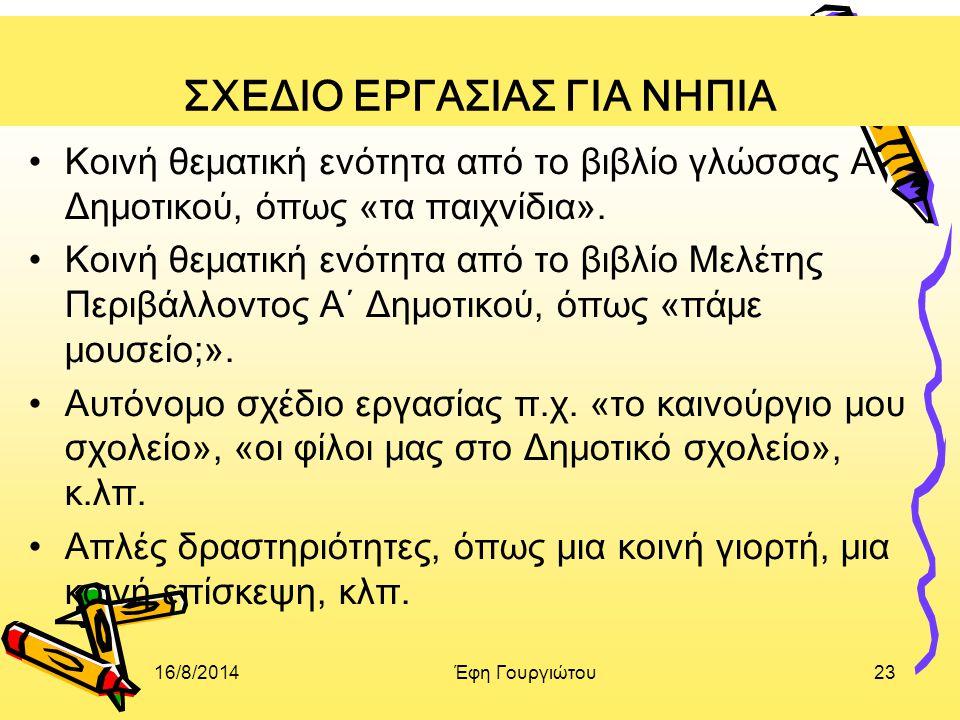 ΣΧΕΔΙΟ ΕΡΓΑΣΙΑΣ ΓΙΑ ΝΗΠΙΑ