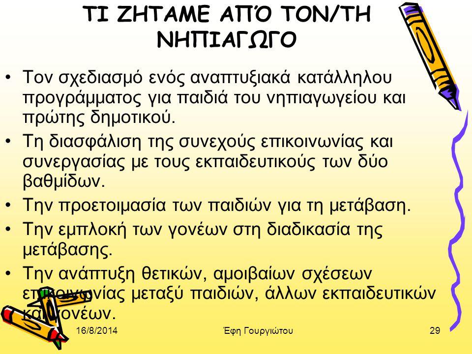 ΤΙ ΖΗΤΑΜΕ ΑΠΌ ΤΟΝ/ΤΗ ΝΗΠΙΑΓΩΓΟ