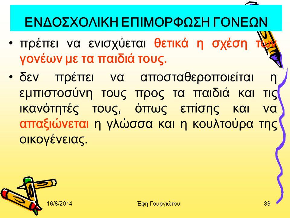 ΕΝΔΟΣΧΟΛΙΚΗ ΕΠΙΜΟΡΦΩΣΗ ΓΟΝΕΩΝ
