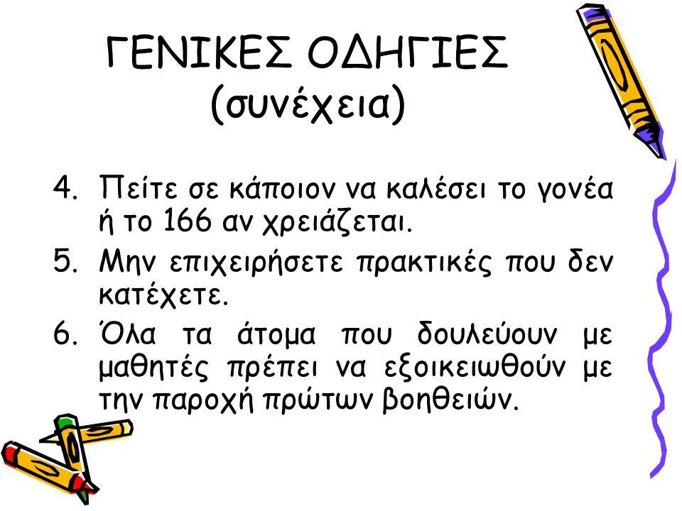 ΓΕΝΙΚΕΣ ΟΔΗΓΙΕΣ (συνέχεια)