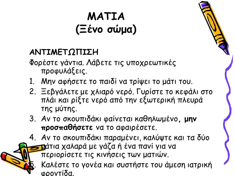 ΜΑΤΙΑ (Ξένο σώμα) ΑΝΤΙΜΕΤΩΠΙΣΗ