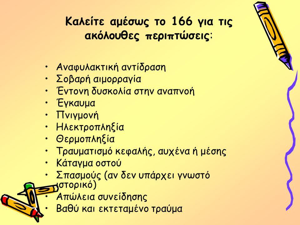 Καλείτε αμέσως το 166 για τις ακόλουθες περιπτώσεις: