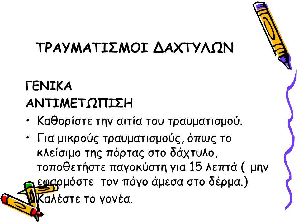 ΤΡΑΥΜΑΤΙΣΜΟΙ ΔΑΧΤΥΛΩΝ