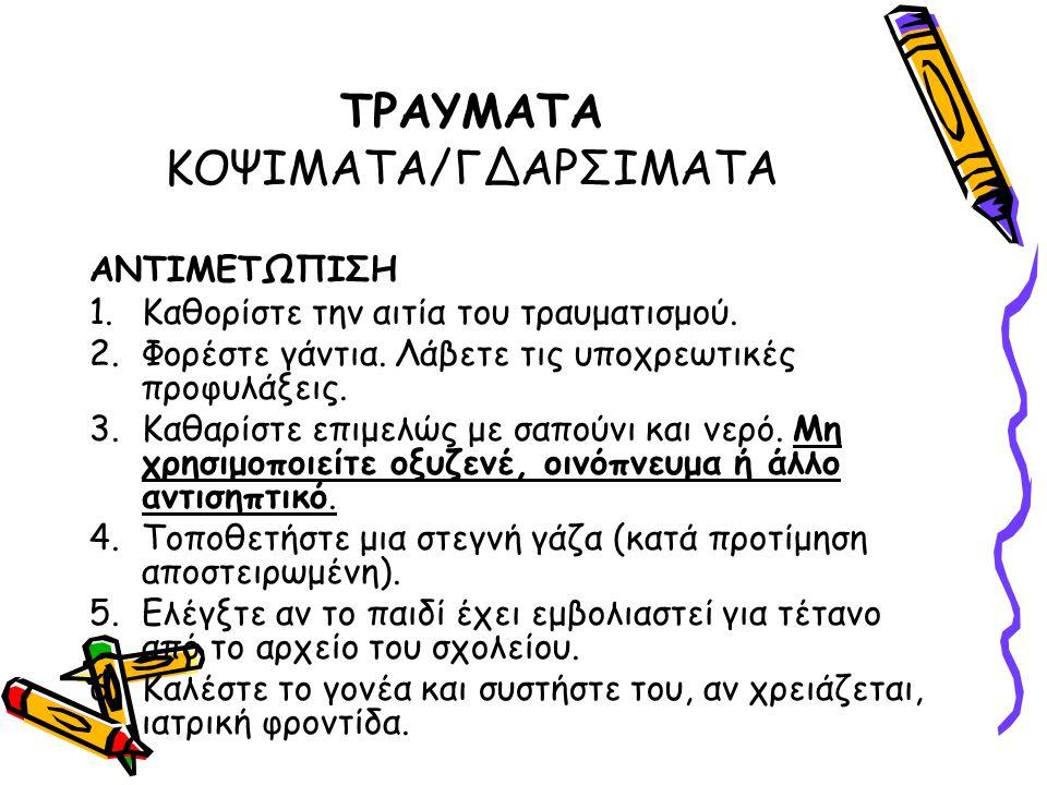 ΤΡΑΥΜΑΤΑ ΚΟΨΙΜΑΤΑ/ΓΔΑΡΣΙΜΑΤΑ
