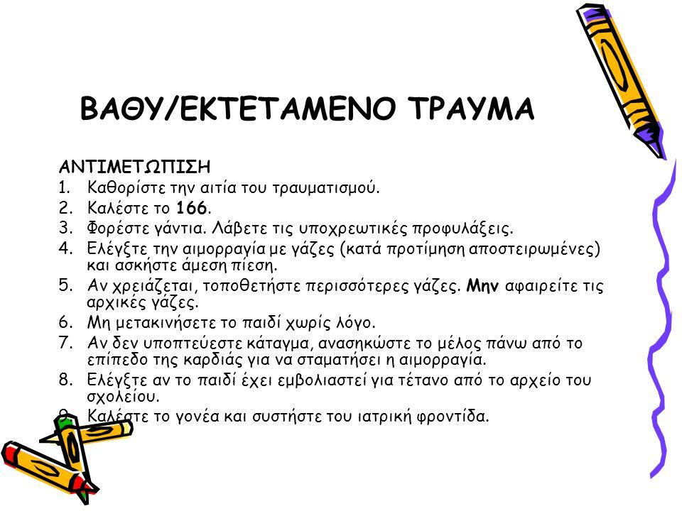 ΒΑΘΥ/ΕΚΤΕΤΑΜΕΝΟ ΤΡΑΥΜΑ