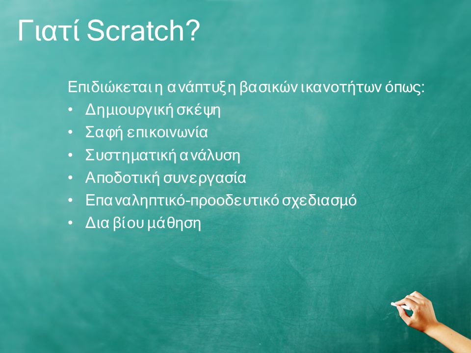 Γιατί Scratch Επιδιώκεται η ανάπτυξη βασικών ικανοτήτων όπως: