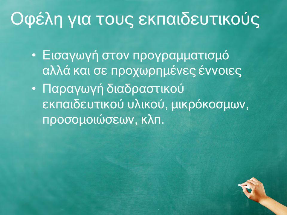 Οφέλη για τους εκπαιδευτικούς