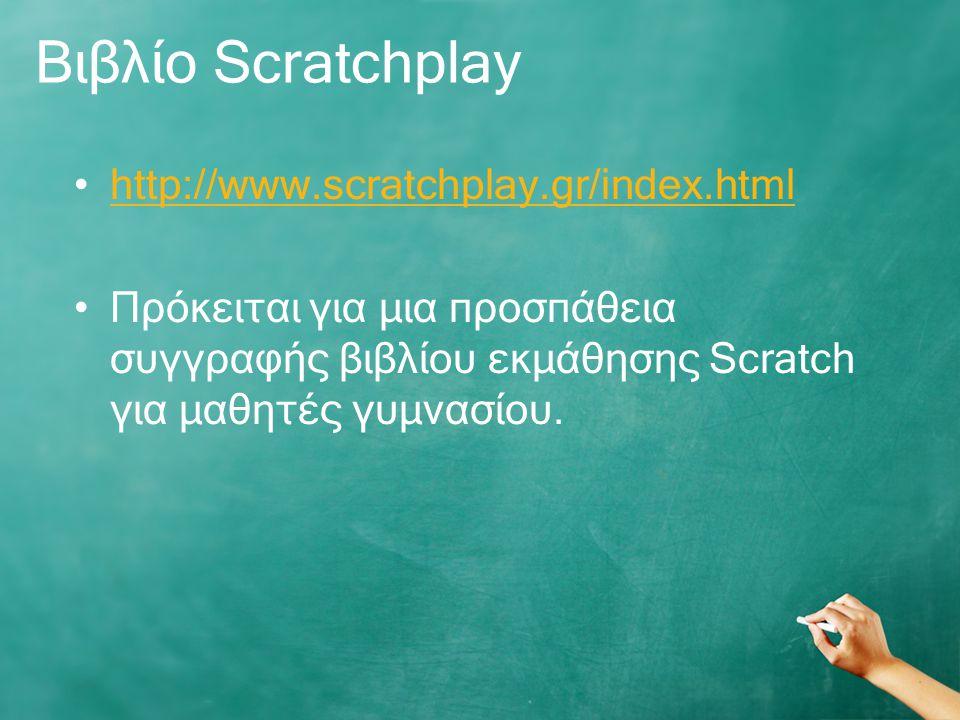 Βιβλίο Scratchplay http://www.scratchplay.gr/index.html