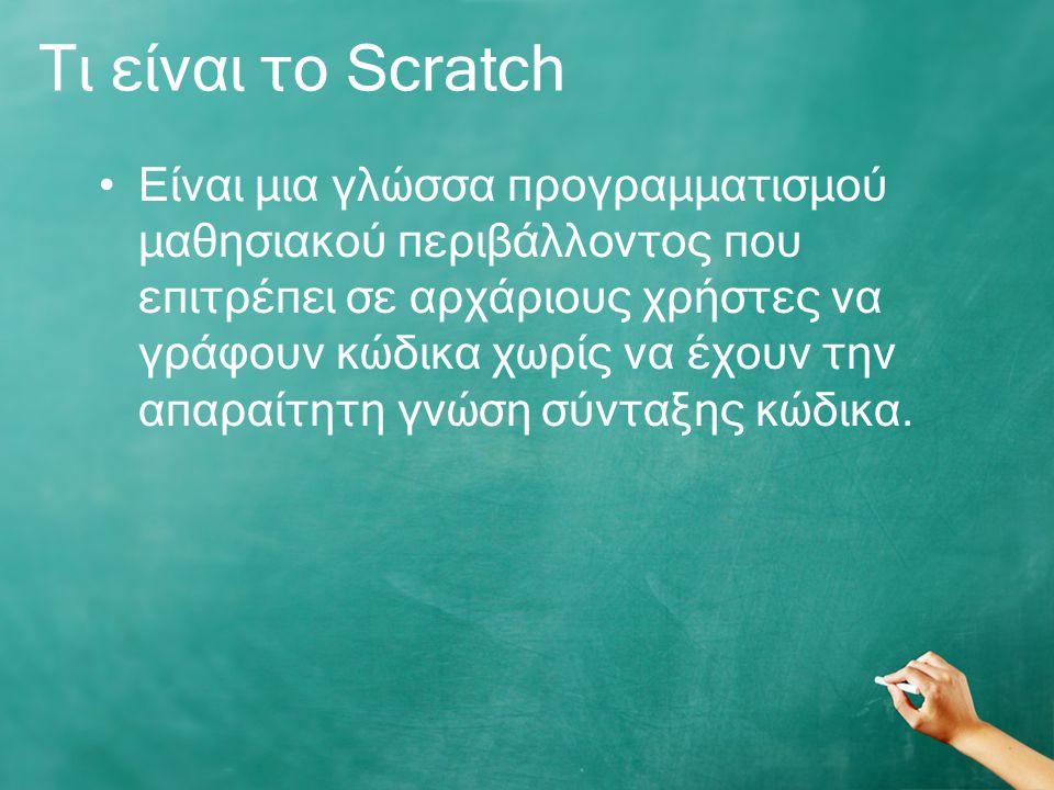 Τι είναι το Scratch