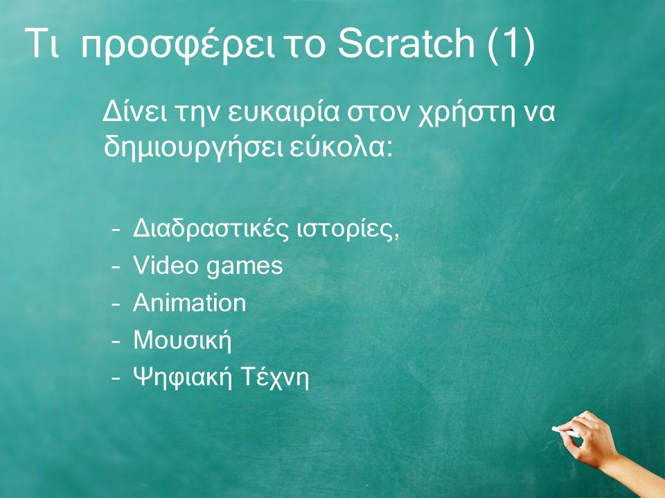 Τι προσφέρει το Scratch (1)