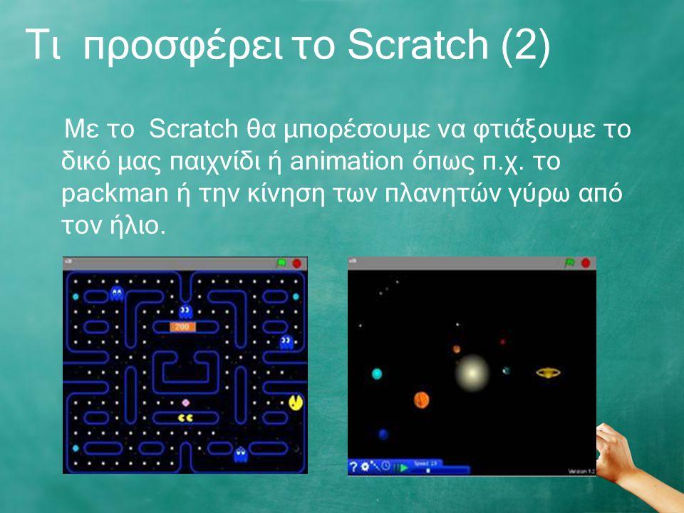 Τι προσφέρει το Scratch (2)