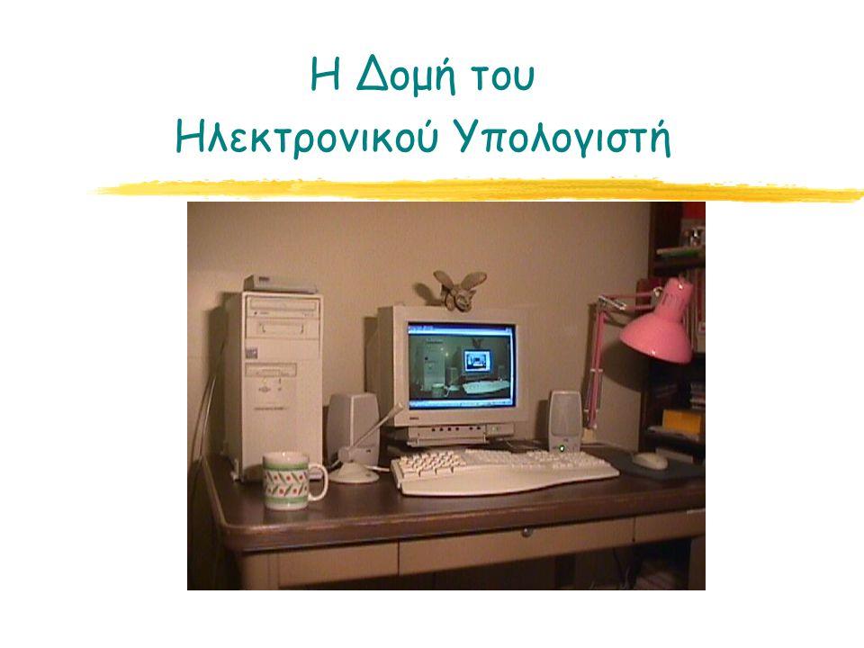 Ηλεκτρονικού Υπολογιστή