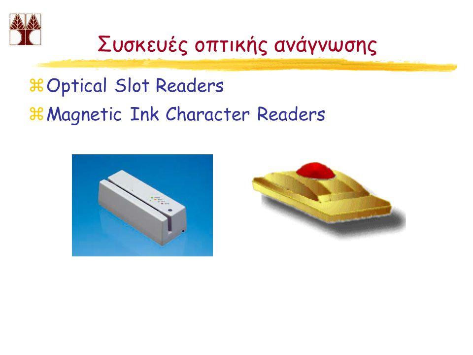 Συσκευές οπτικής ανάγνωσης