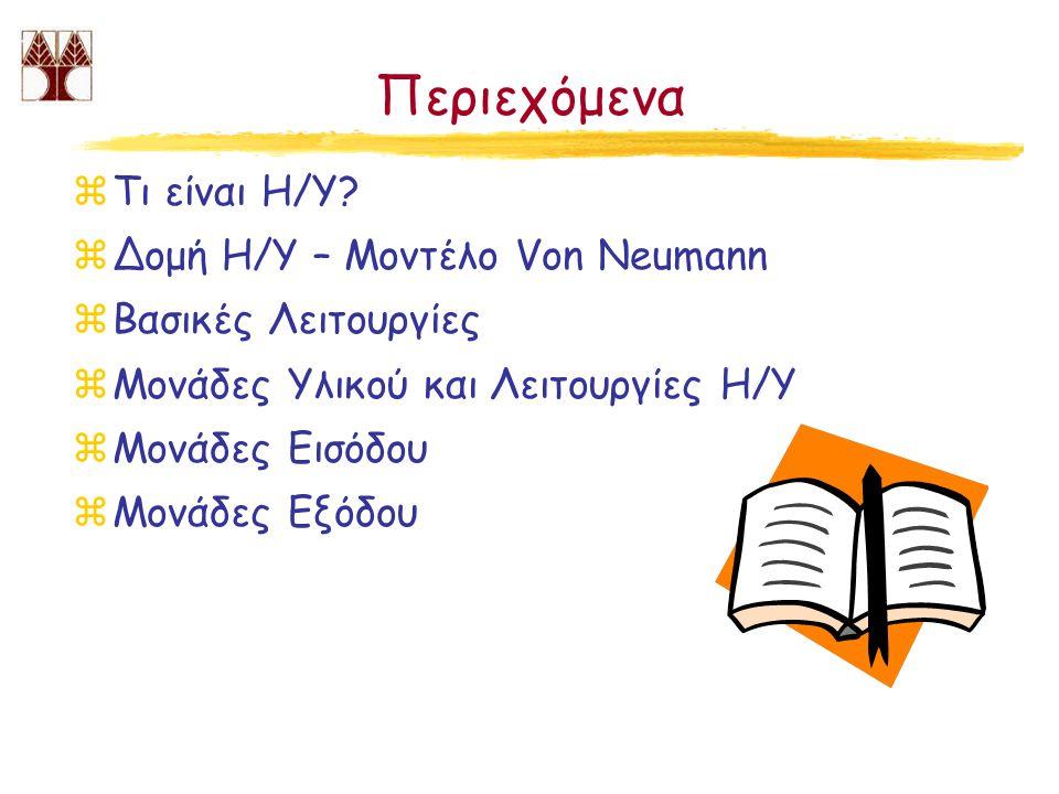 Περιεχόμενα Τι είναι Η/Υ Δομή Η/Υ – Μοντέλο Von Neumann