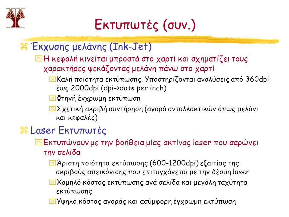 Εκτυπωτές (συν.) Έκχυσης μελάνης (Ink-Jet) Laser Εκτυπωτές
