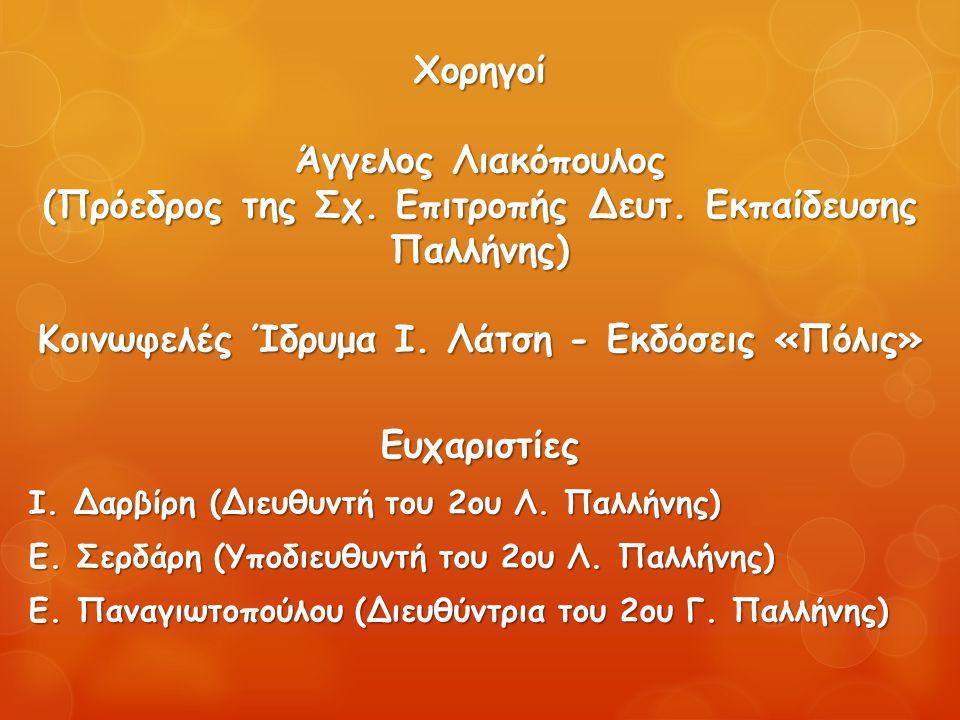 (Πρόεδρος της Σχ. Επιτροπής Δευτ. Εκπαίδευσης Παλλήνης)