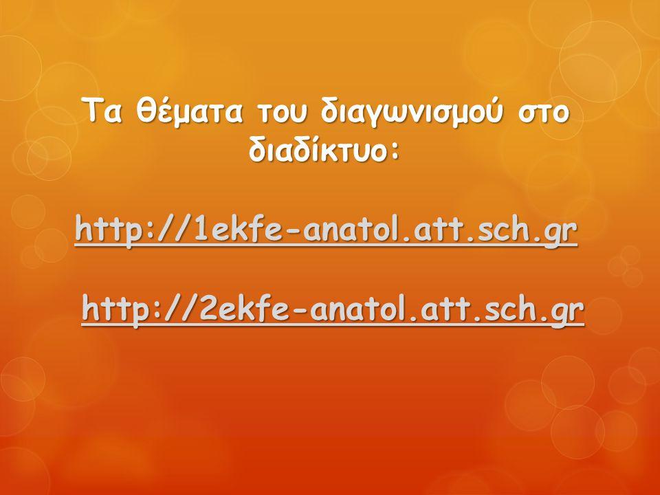 Τα θέματα του διαγωνισμού στο διαδίκτυο: http://1ekfe-anatol. att. sch