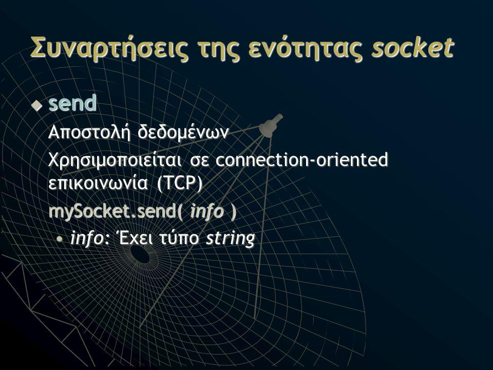 Συναρτήσεις της ενότητας socket