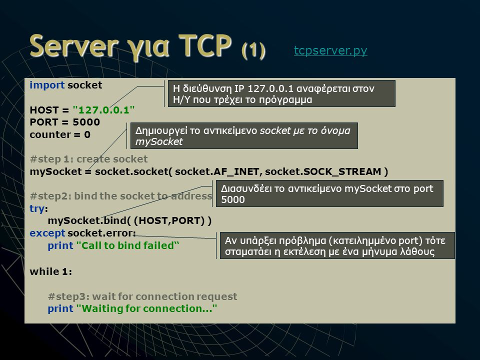 Server για TCP (1) tcpserver.py import socket