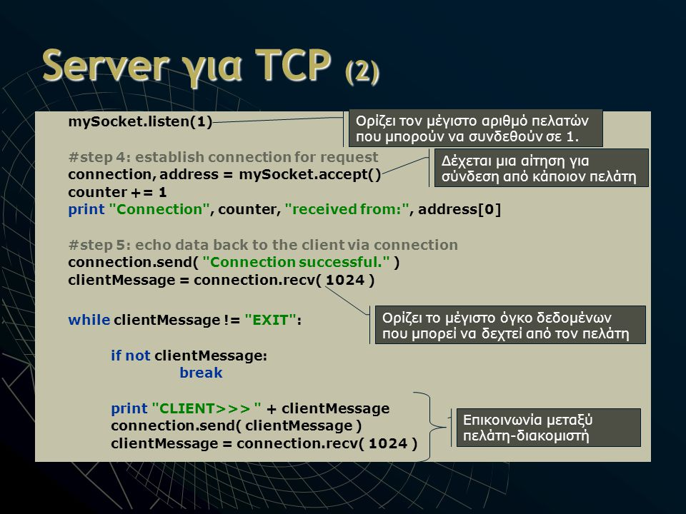 Server για TCP (2) while clientMessage != EXIT :