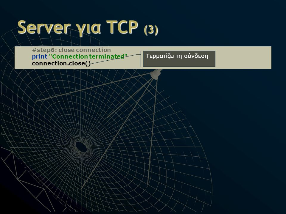 Server για TCP (3) #step6: close connection
