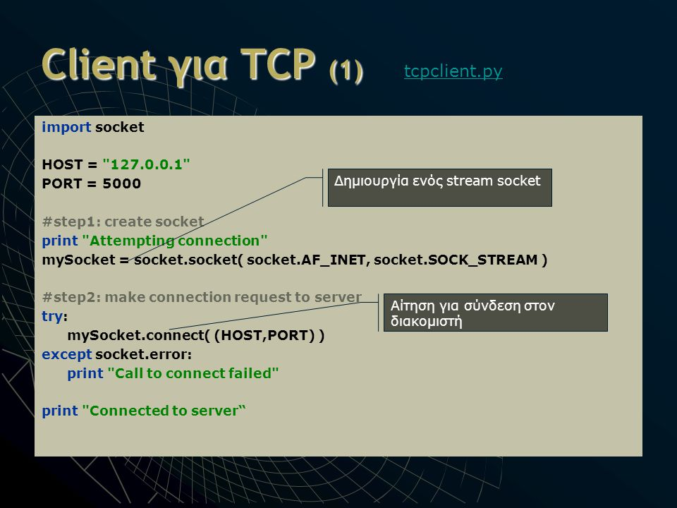 Client για TCP (1) tcpclient.py import socket HOST = 127.0.0.1