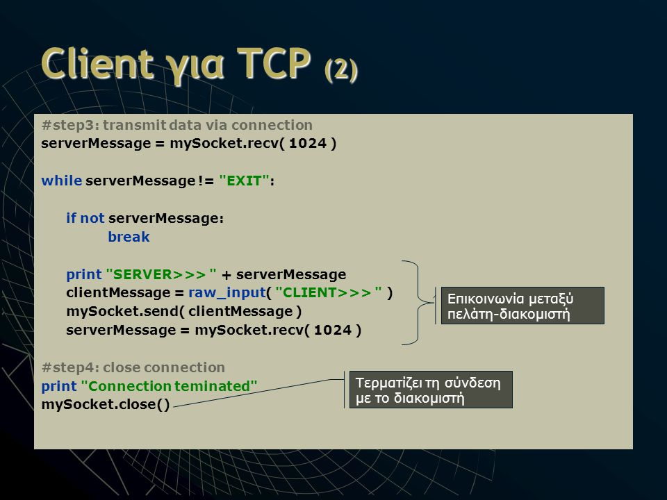 Client για TCP (2) #step3: transmit data via connection