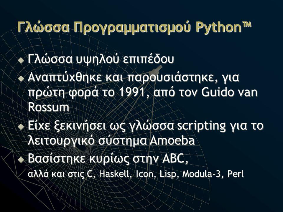 Γλώσσα Προγραμματισμού Python™