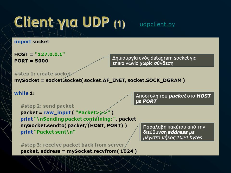 Client για UDP (1) udpclient.py import socket HOST = 127.0.0.1
