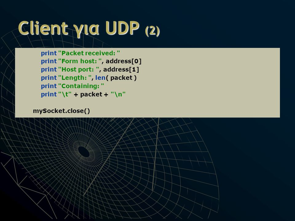 Client για UDP (2) print Packet received: