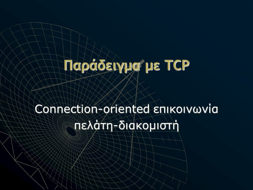 Connection-oriented επικοινωνία πελάτη-διακομιστή