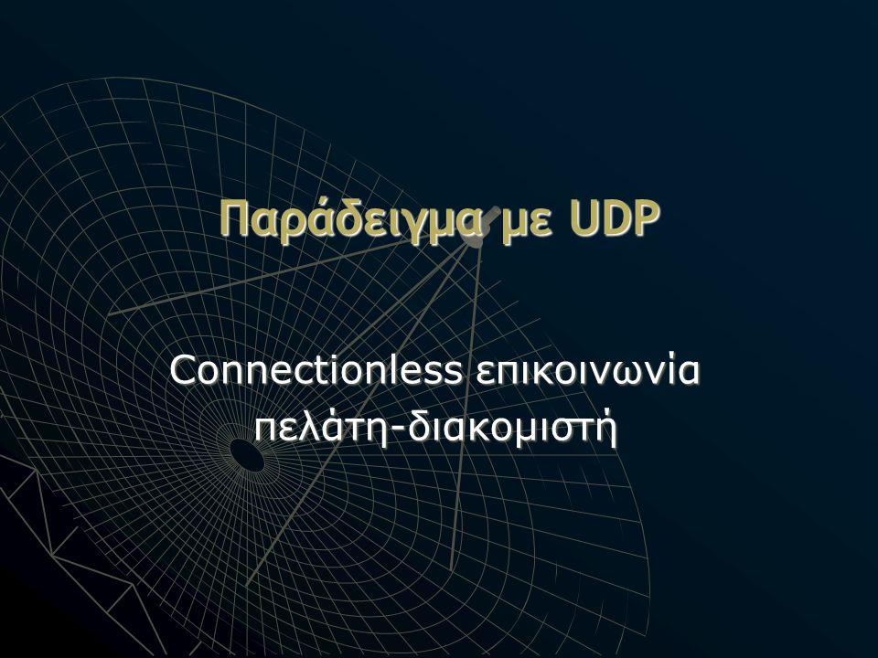 Connectionless επικοινωνία πελάτη-διακομιστή