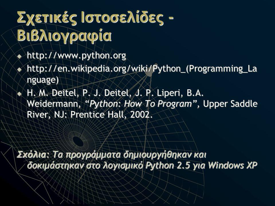 Σχετικές Ιστοσελίδες - Βιβλιογραφία