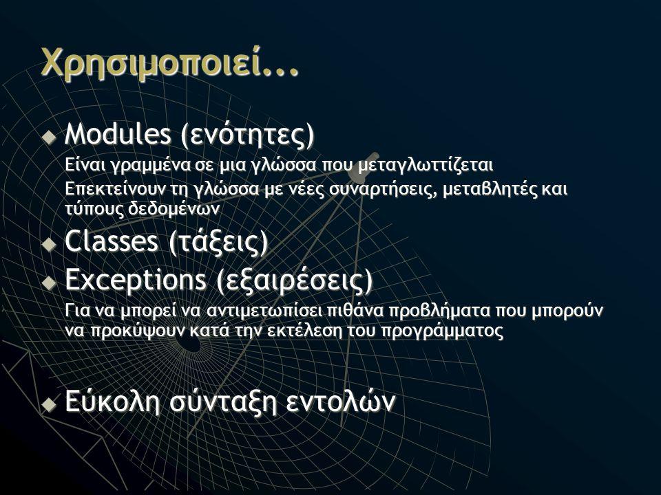 Χρησιμοποιεί... Modules (ενότητες) Classes (τάξεις)