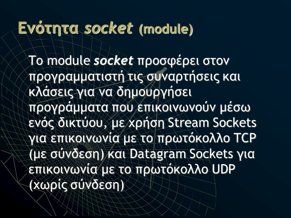 Ενότητα socket (module)