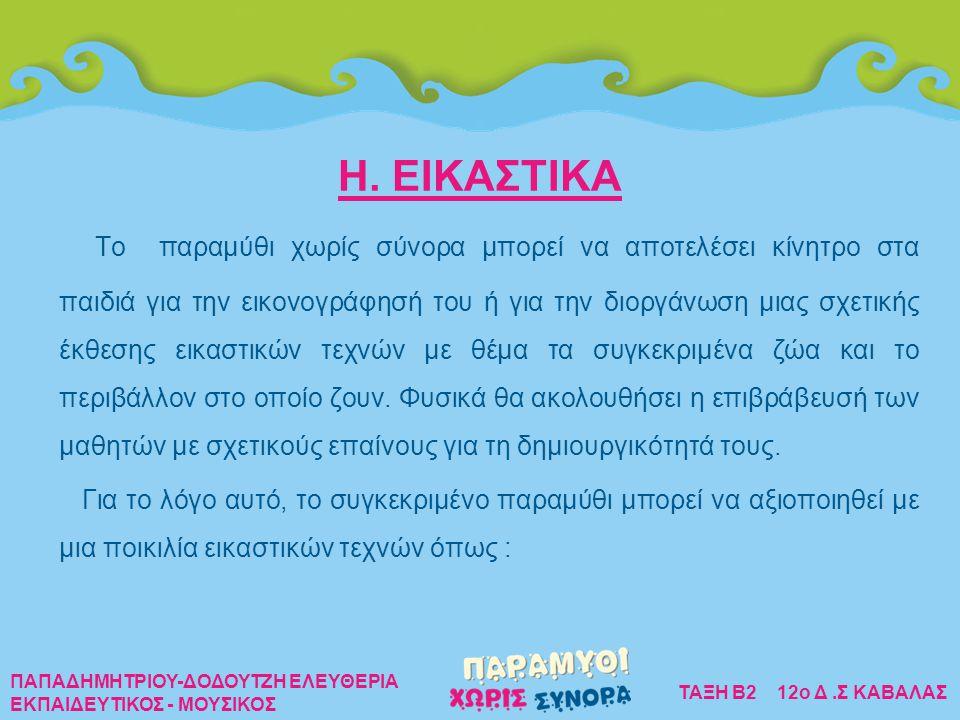 Η. ΕΙΚΑΣΤΙΚΑ