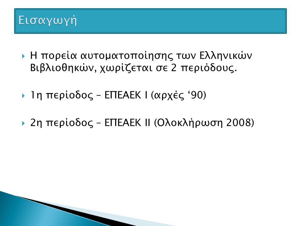 Εισαγωγή Η πορεία αυτοματοποίησης των Ελληνικών Βιβλιοθηκών, χωρίζεται σε 2 περιόδους. 1η περίοδος – ΕΠΕΑΕΚ Ι (αρχές '90)