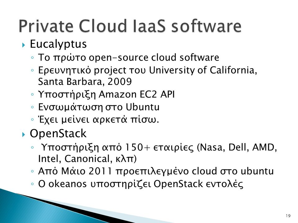 Private Cloud IaaS software
