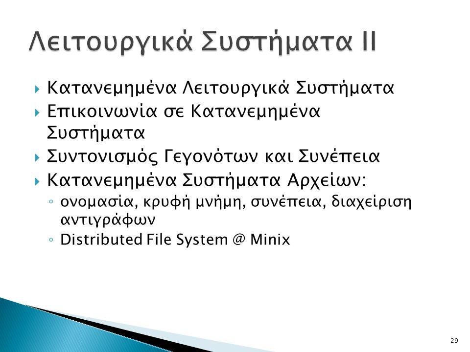 Λειτουργικά Συστήματα ΙΙ
