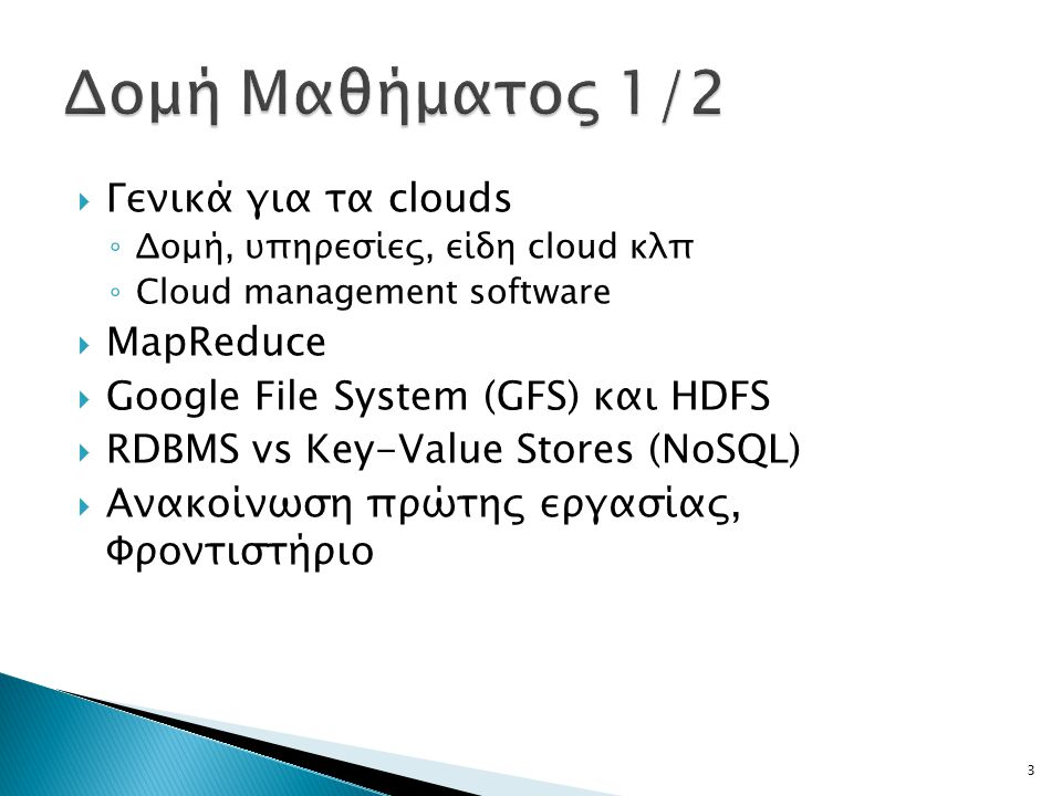 Δομή Μαθήματος 1/2 Γενικά για τα clouds MapReduce