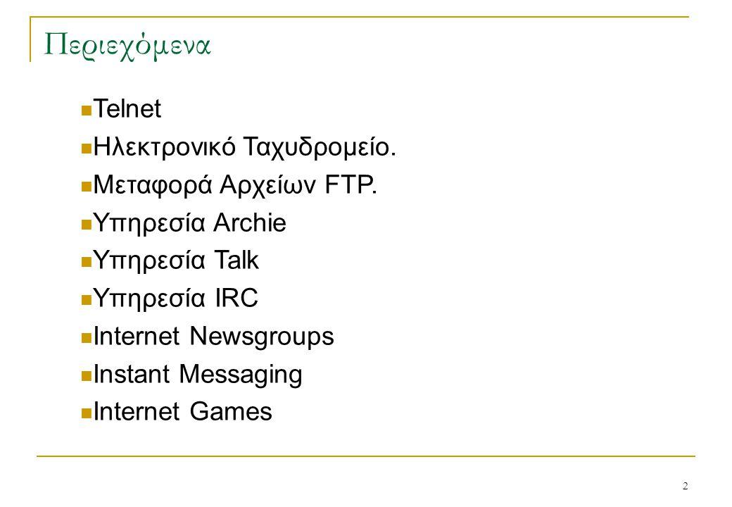 Περιεχόμενα Telnet Ηλεκτρονικό Ταχυδρομείο. Μεταφορά Αρχείων FTP.