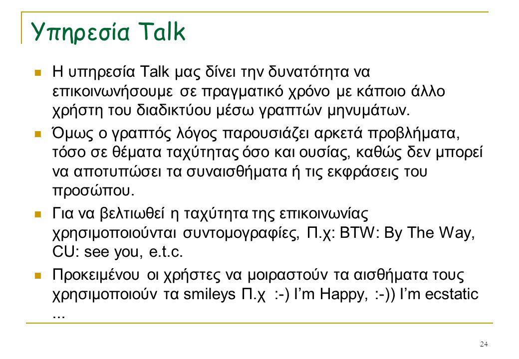 Υπηρεσία Talk