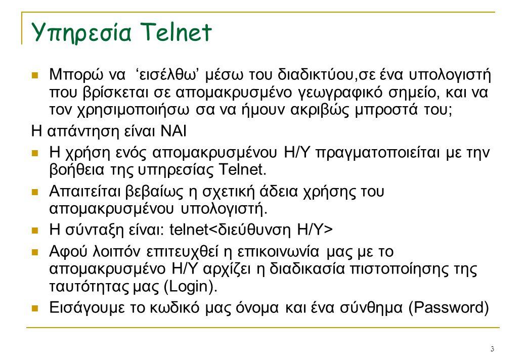 Υπηρεσία Telnet