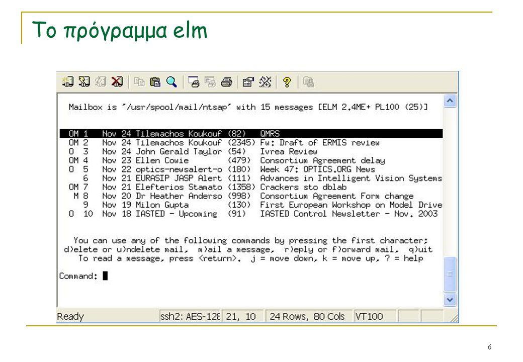 Το πρόγραμμα elm