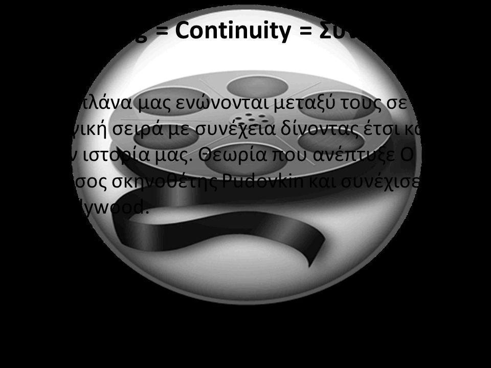Editing = Continuity = Συνέχεια
