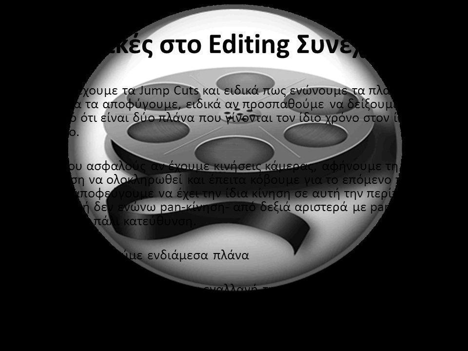 Τεχνικές στο Editing Συνέχειας