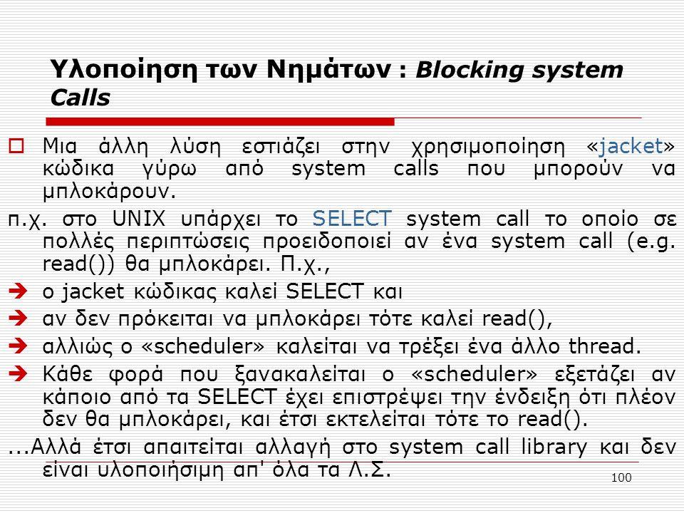 Υλοποίηση των Νημάτων : Blocking system Calls